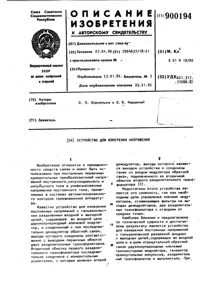 Устройство для измерения напряжения (патент 900194)