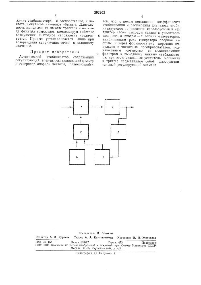 Астатический стабилизатор (патент 292203)