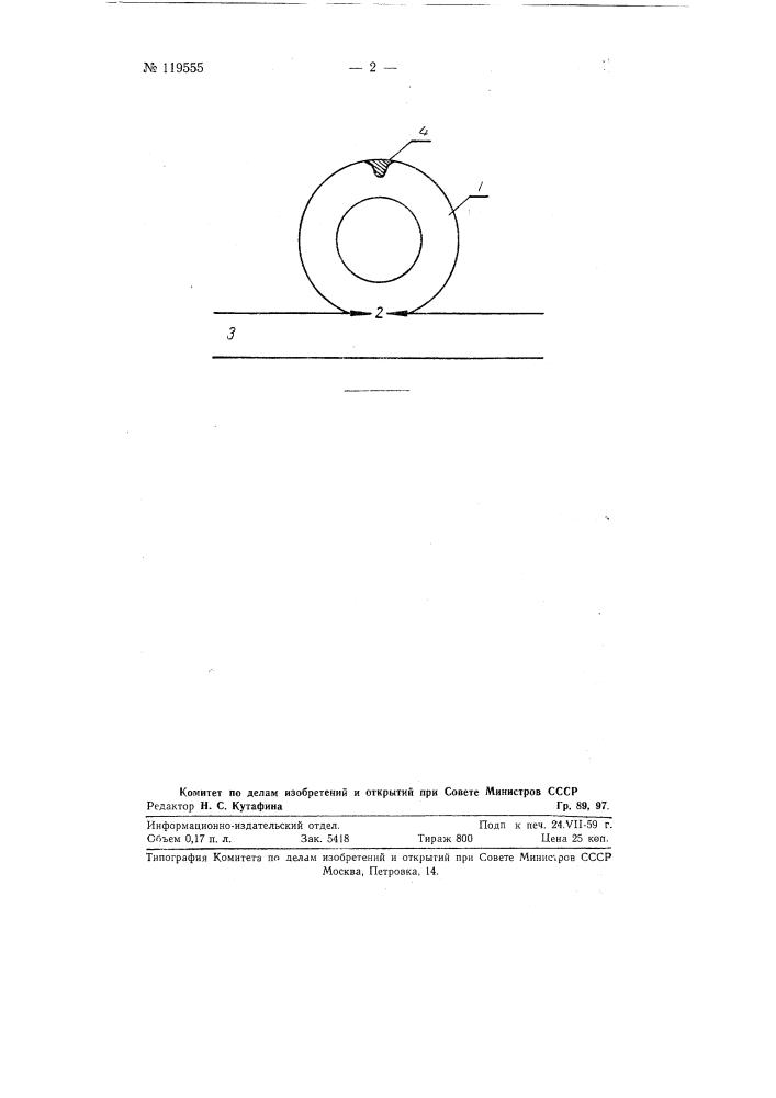 Широкополосный разрядник блокировки передатчика (патент 119555)