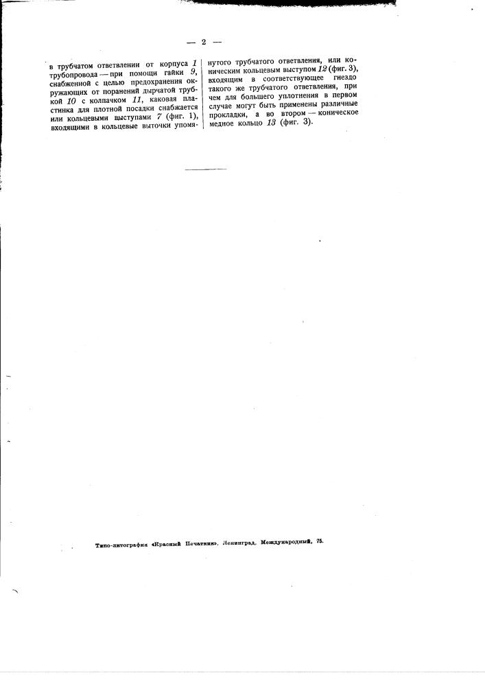 Пластинчатый предохранитель для трубопроводов высокого давления (патент 2345)