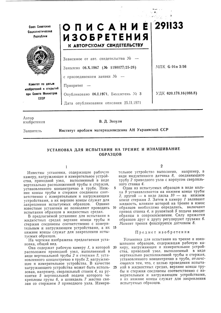 Патент ссср  291133 (патент 291133)