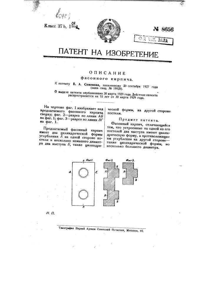 Фасонный кирпич (патент 8656)