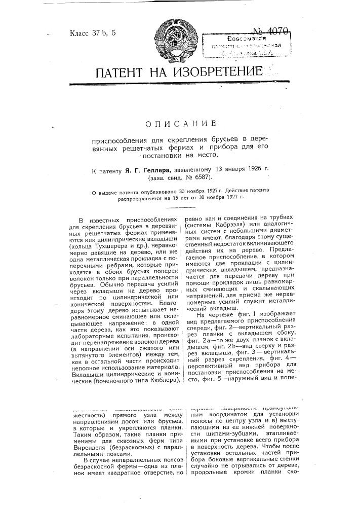 Приспособление для скрепления брусьев в деревянных решетчатых фермах и прибор для его постановки на место (патент 4070)