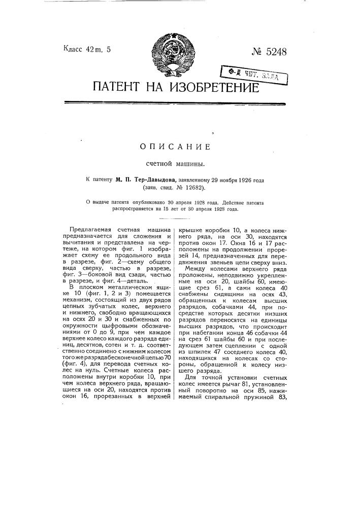 Счетная машина (патент 5248)