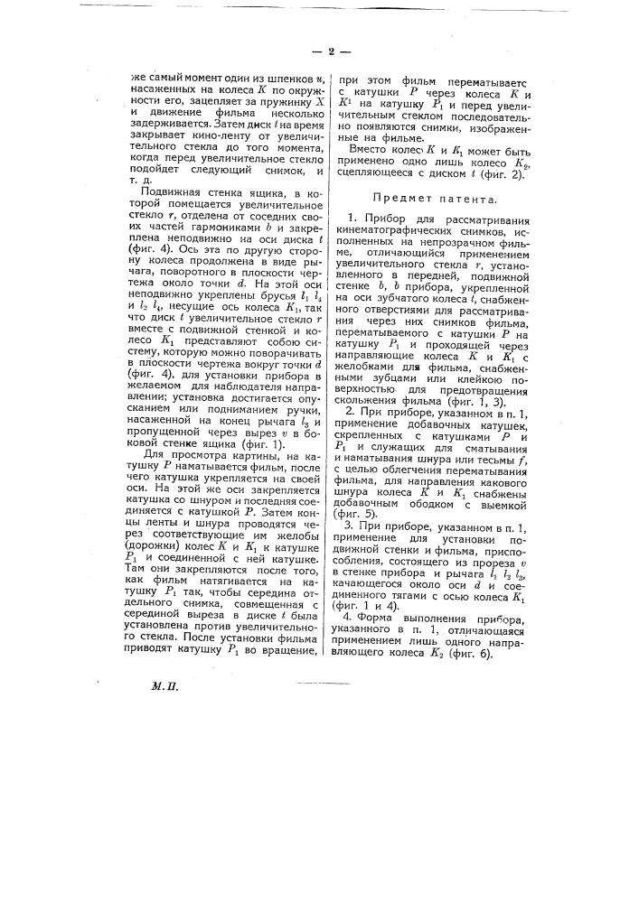 Прибор для рассматривания кинематографических снимков, исполненных на непрозрачной фильме (патент 8017)