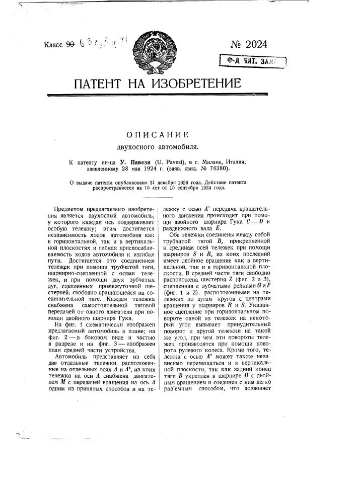 Двухосный автомобиль (патент 2024)