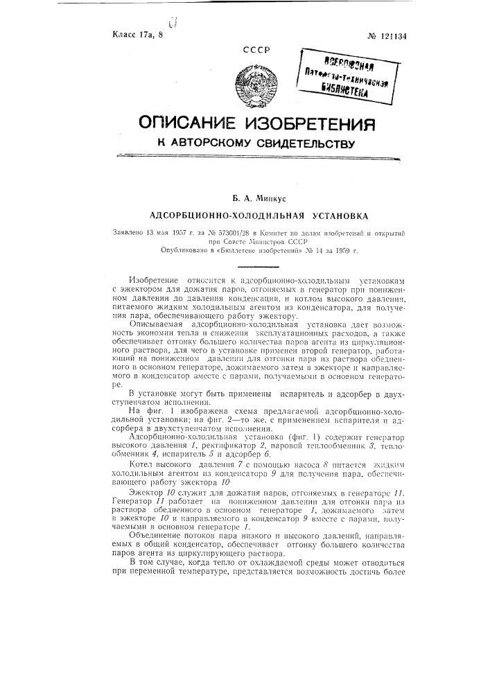 Абсорбционно-холодильная установка (патент 121134)