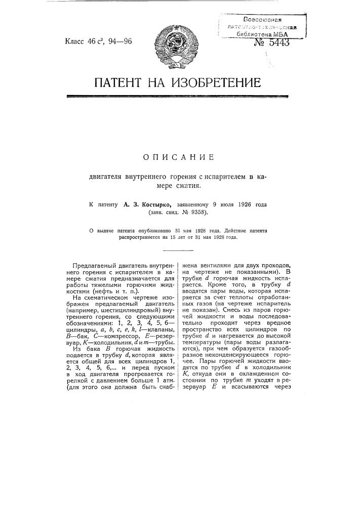 Двигатель внутреннего горения с испарителем в камере сжатия (патент 5443)