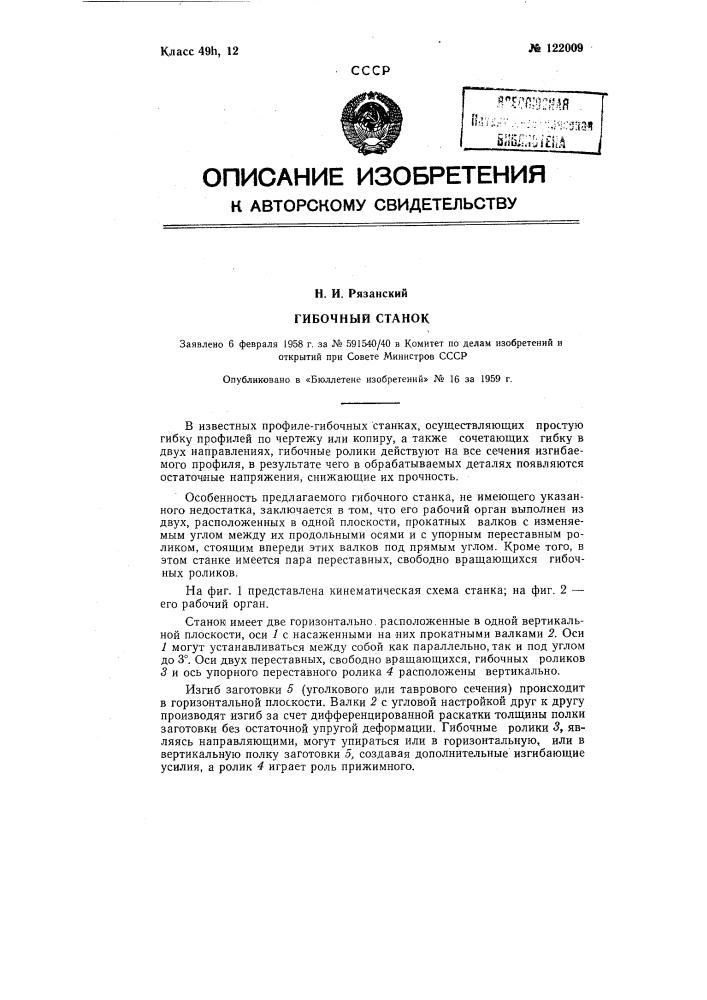 Гибочный станок (патент 122009)