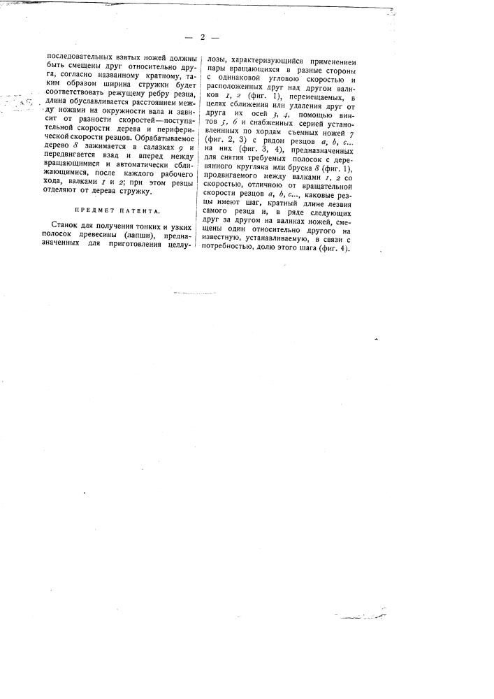 Станок для получения тонких и узких полосок древесины (лапши), предназначенных для приготовления целлюлозы (патент 1411)