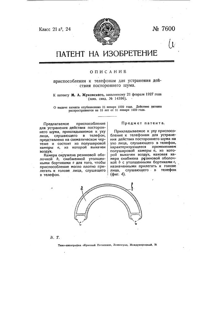 Приспособление к телефонам для устранения действия постороннего шума (патент 7600)