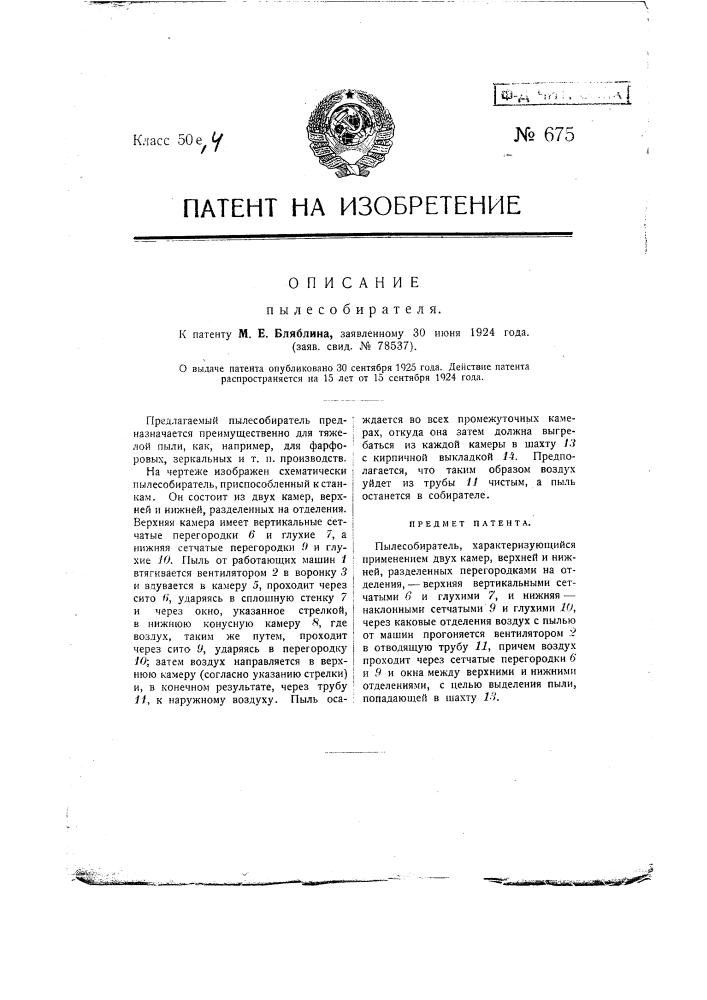 Пыле собиратель (патент 675)