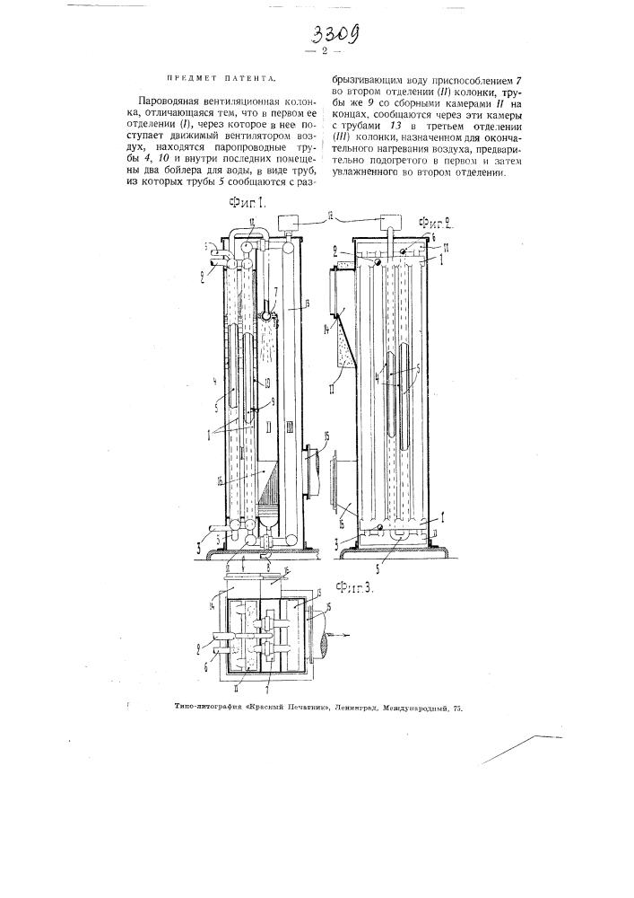 Пароводяная вентиляционная колонка (патент 3309)