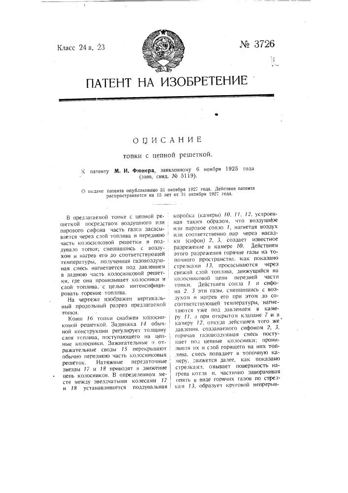 Топка с цепной решеткой (патент 3726)