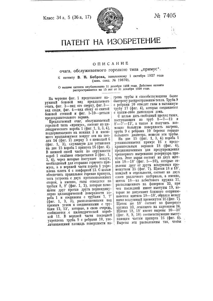 """Очаг, обслуживаемый горелкою типа """"примус"""" (патент 7405)"""
