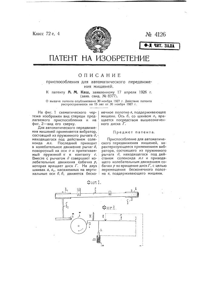 Приспособление для автоматического передвижения мишеней (патент 4126)