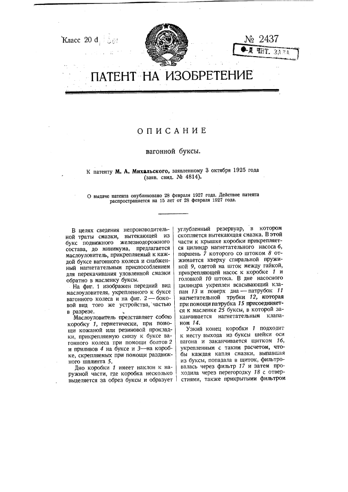 Вагонная букса (патент 2437)
