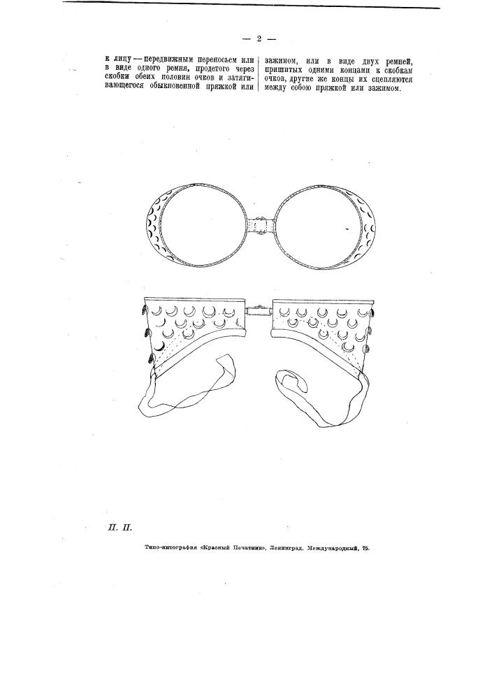 Защитные очки (патент 6375)