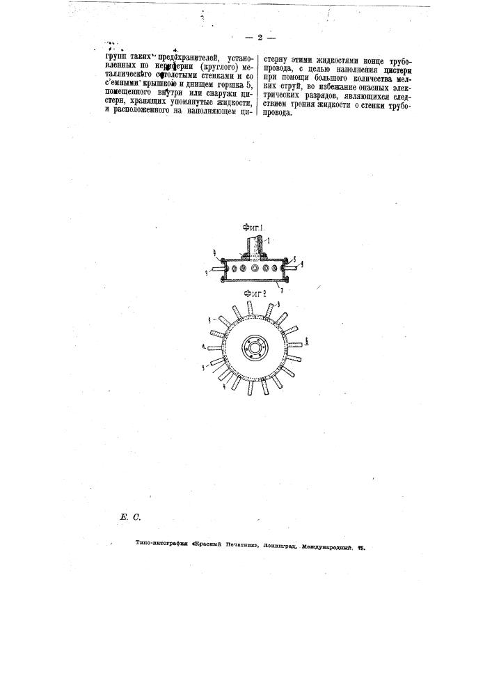 Предохранитель от взрывов хранилищ легко воспламеняющихся жидкостей (патент 6833)