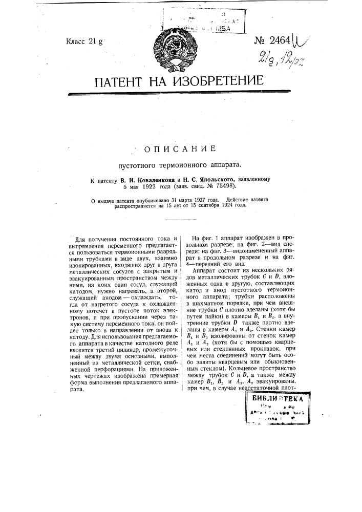 Пустотный термоионный аппарат (патент 2464)
