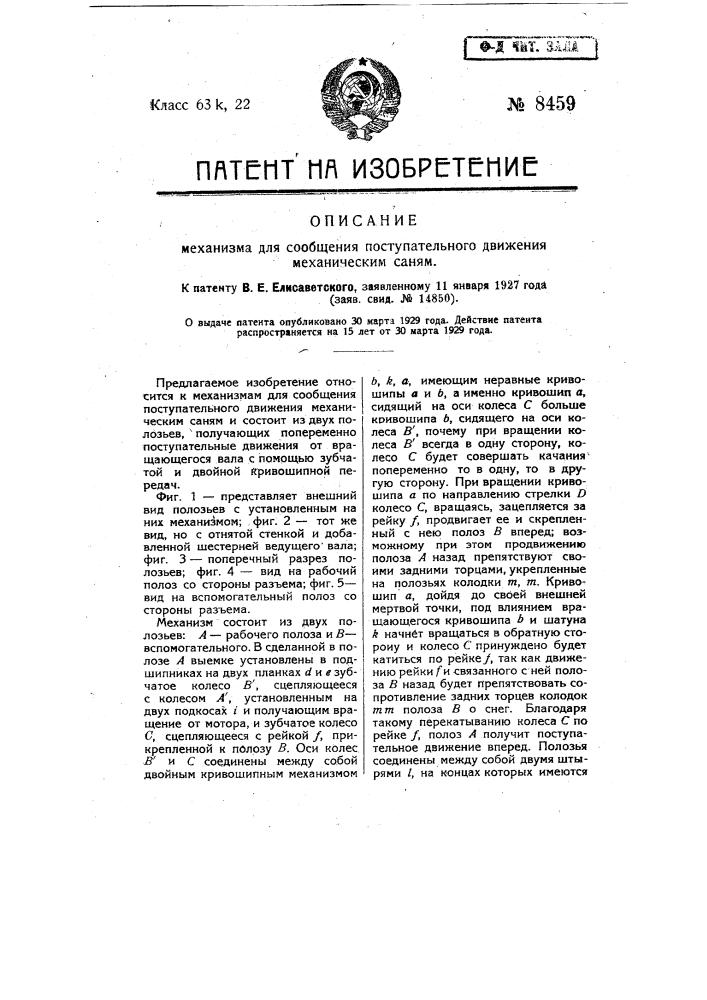 Механизм для сообщения поступательного движения механическим саням (патент 8459)