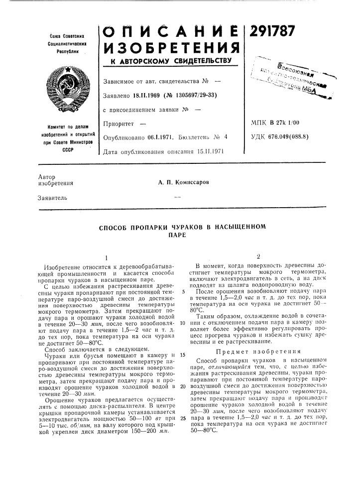 Способ пропарки чураков в насыщенномпаре (патент 291787)