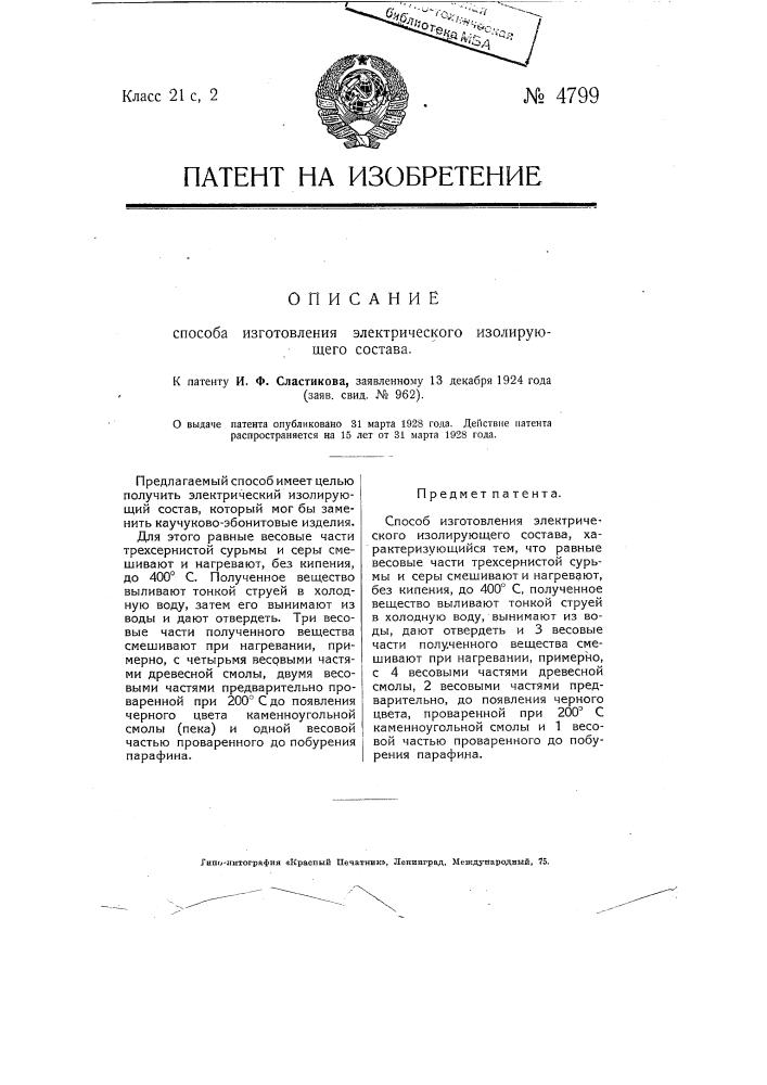 Способ изготовления электрического изолирующего состава (патент 4799)