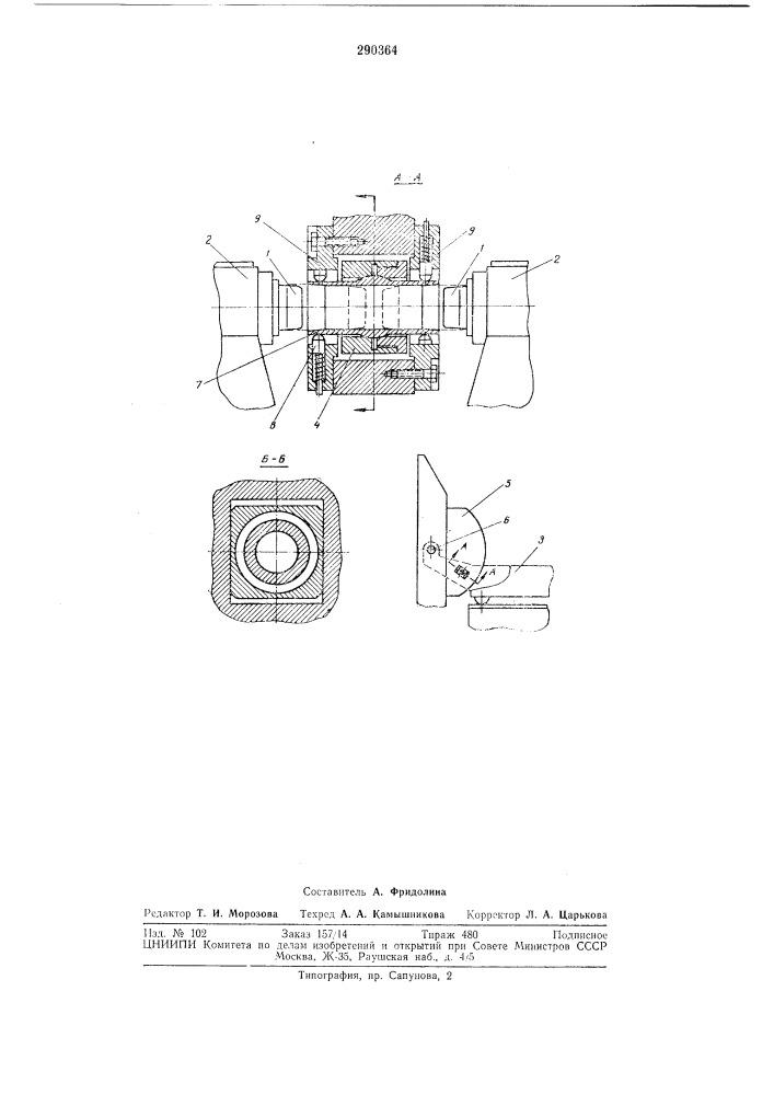 Патент ссср  290364 (патент 290364)