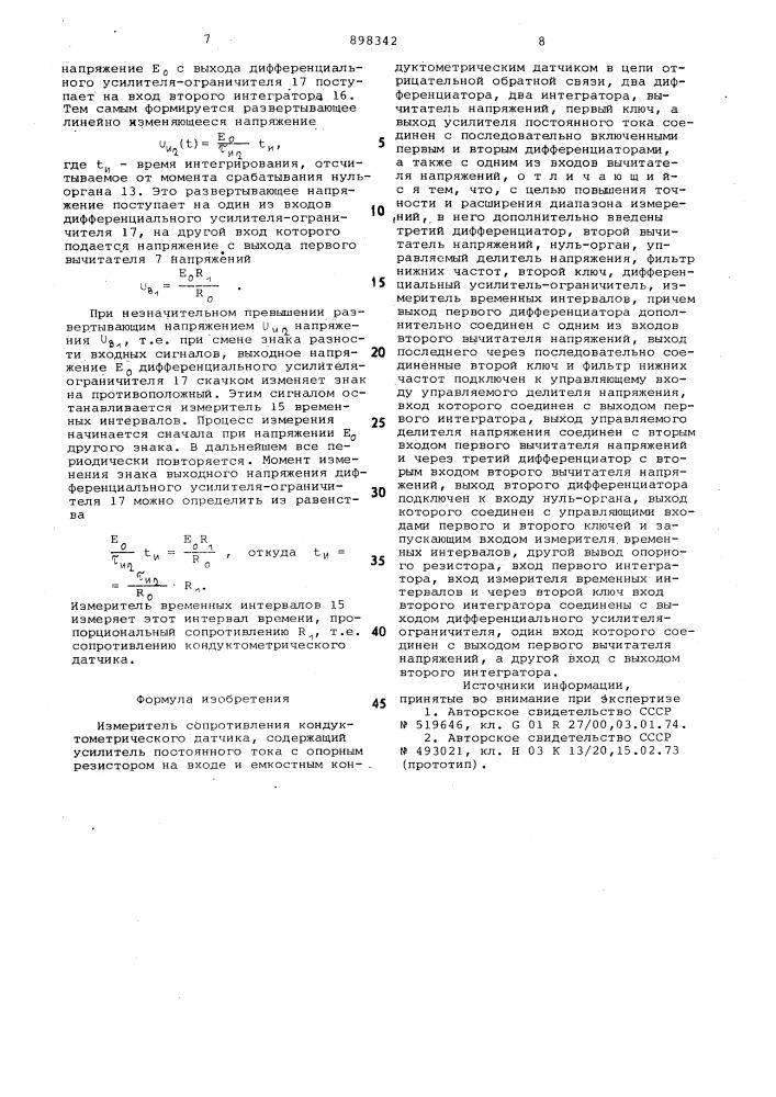 Измеритель сопротивления кондуктометрического датчика (патент 898342)