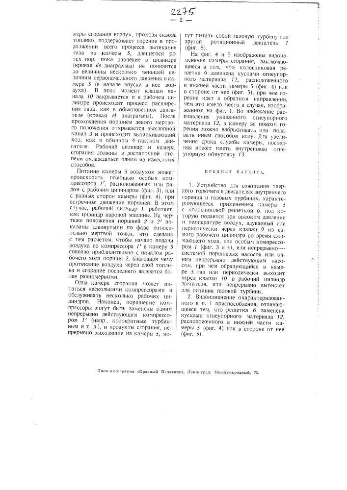 Устройство для сожигания твердого горючего в двигателях внутреннего горения и газовых турбинах (патент 2275)