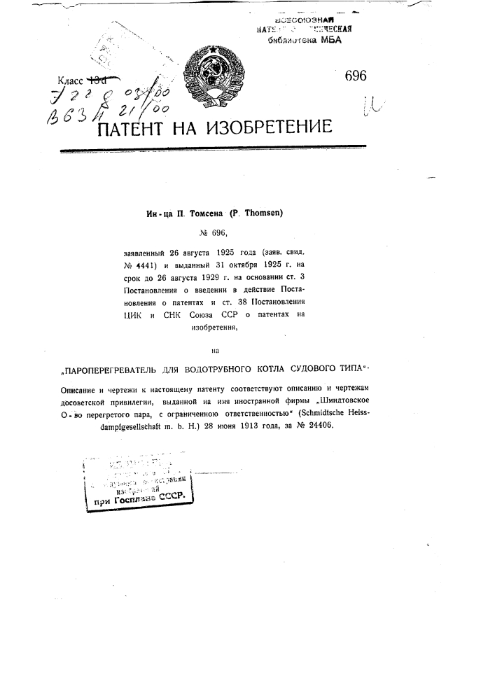 Пароперегреватель для водотрубного котла судового типа (патент 696)