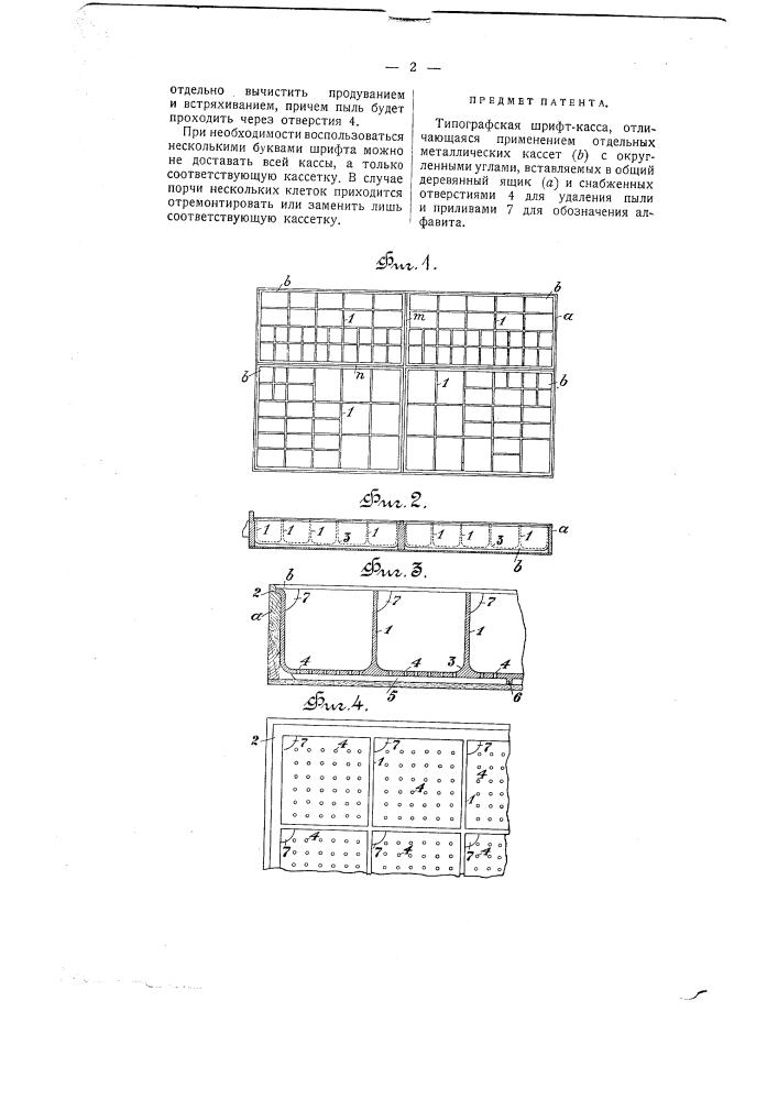 Типографская шрифт-касса (патент 1714)