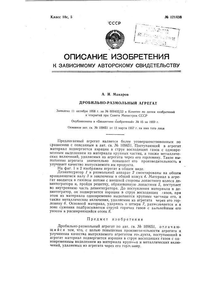 Дробильно-размольный агрегат (патент 121436)