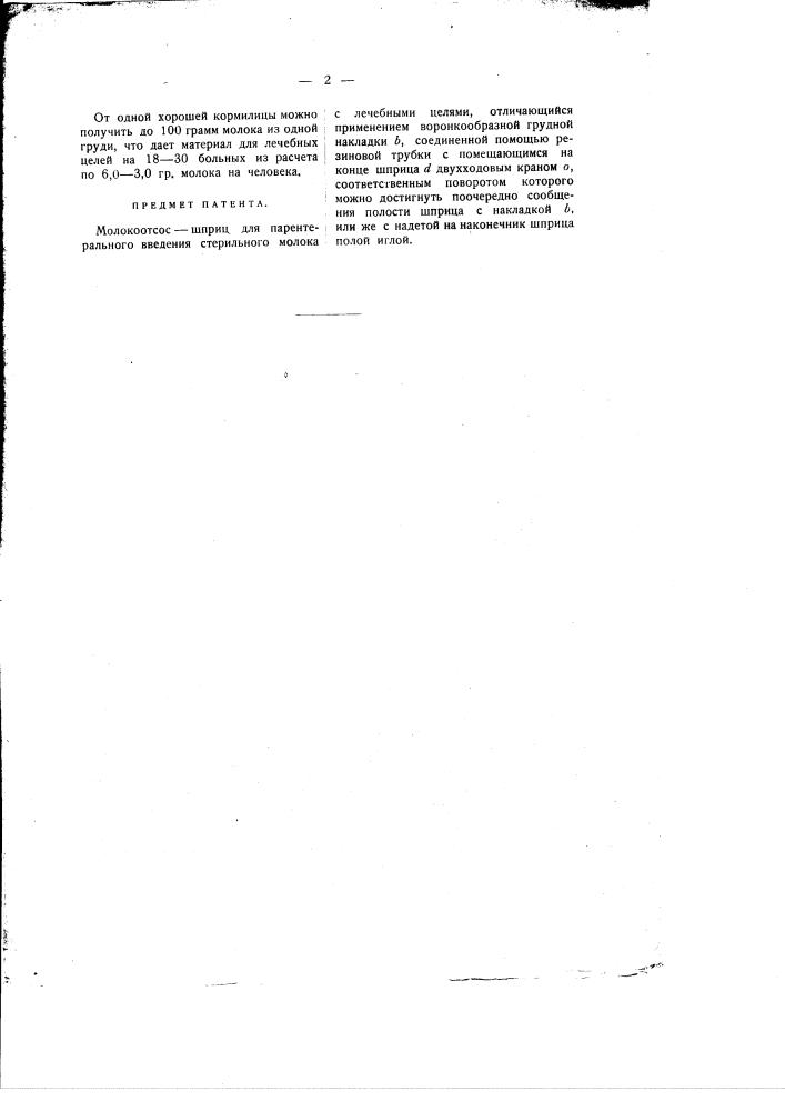 Молокоотсос-шприц для парентерального введения стерильного молока (патент 1319)