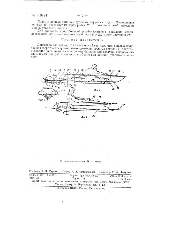 Двигатель для судна (патент 118724)