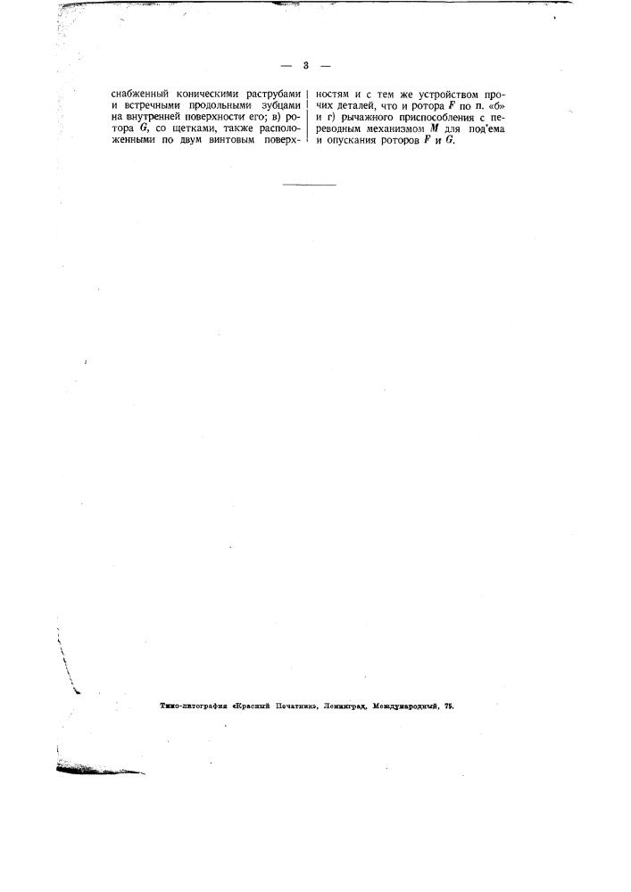 Снегоочиститель для трамвайных путей (патент 2554)
