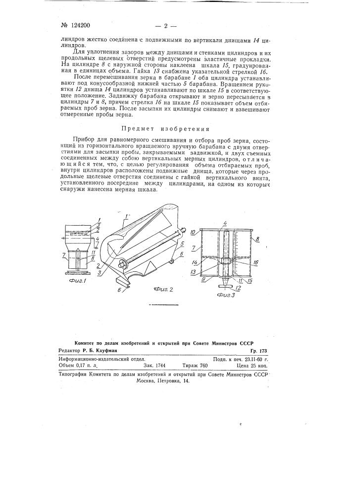 Прибор для равномерного смешивания и отбора проб зерна (патент 124200)