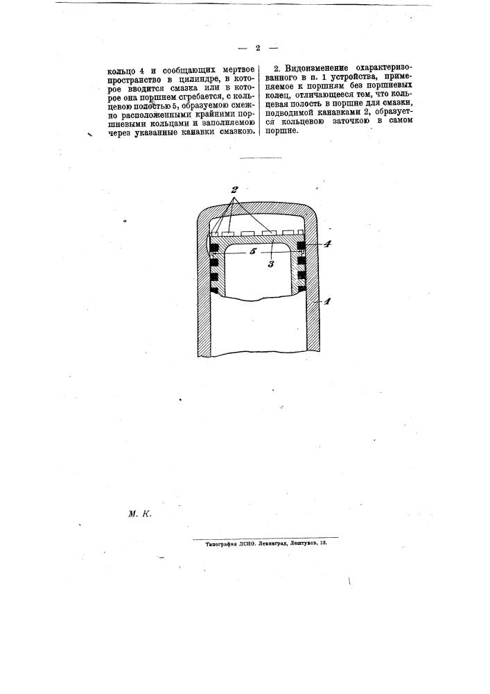 Устройство для смазывания поршней, плунжеров и т.п. машинных частей (патент 8692)