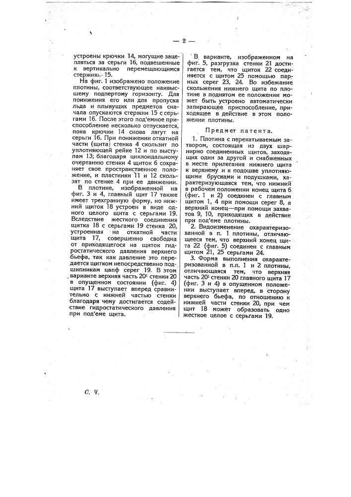 Плотина с перекатываемым затвором (патент 7756)