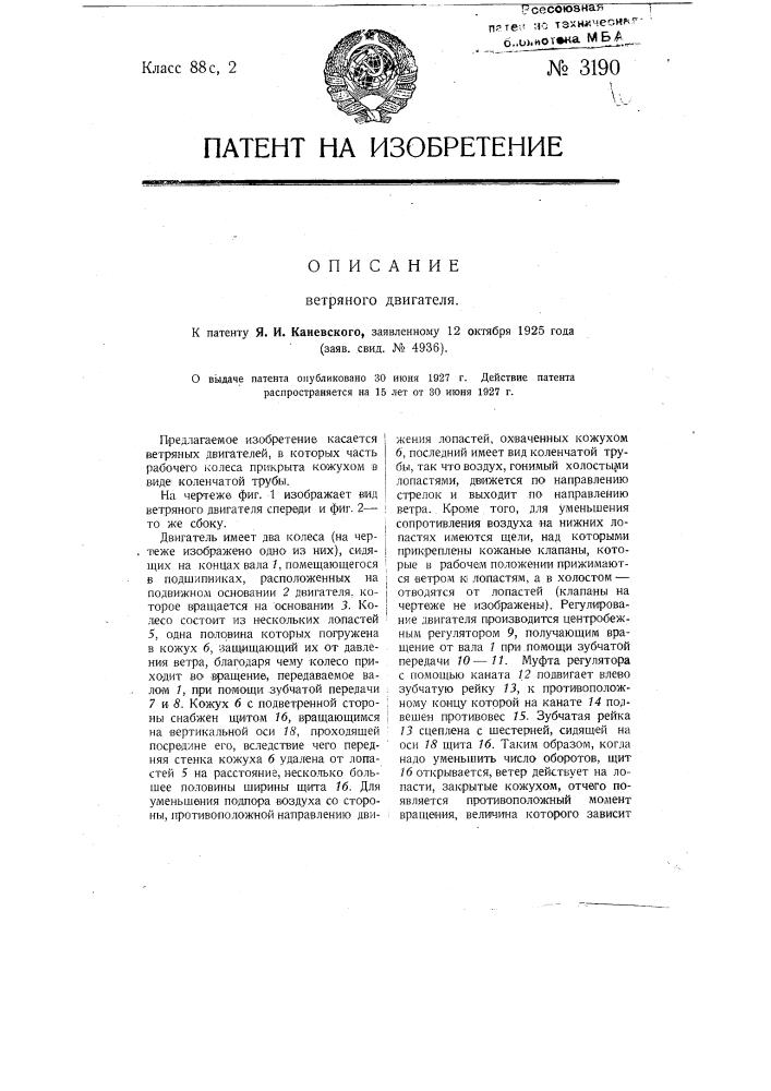 Ветряный двигатель (патент 3190)