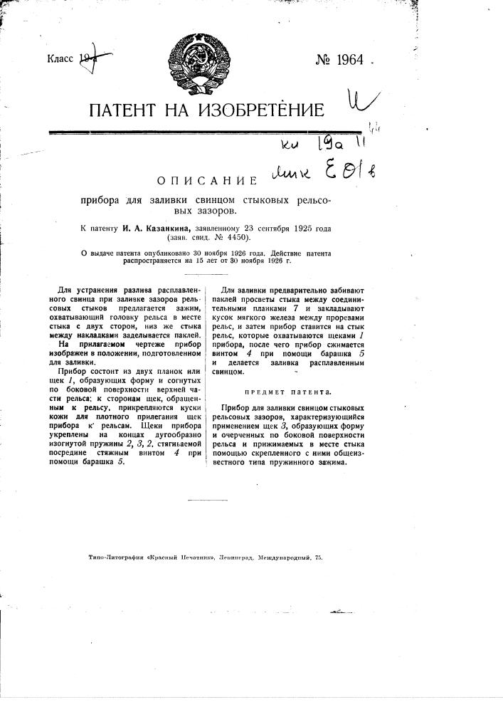 Прибор для заливки свинцом стыковых рельсовых зазоров (патент 1964)