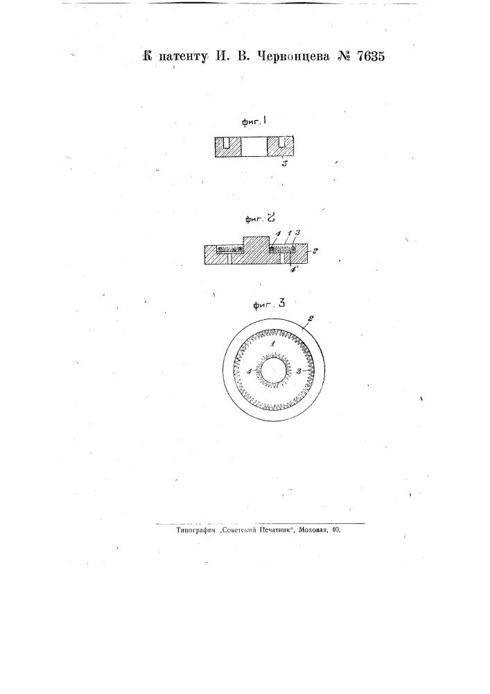 Способ изготовления прокладочных колец (патент 7635)