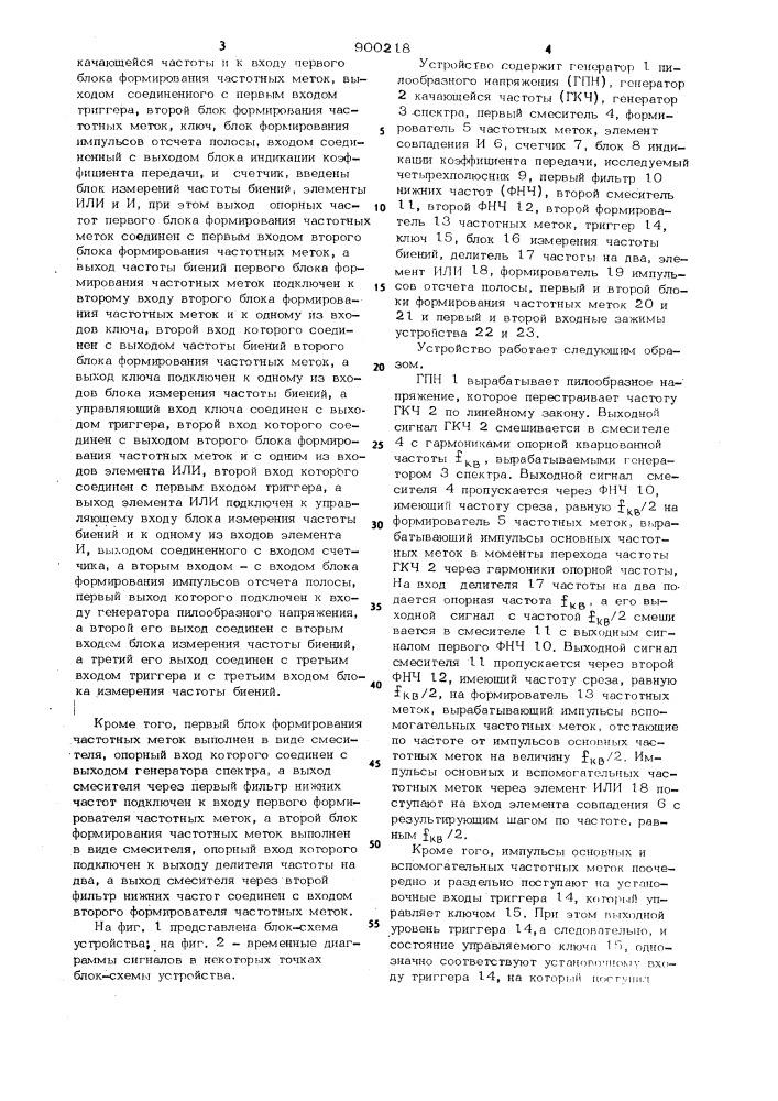 Устройство для измерения полосы пропускания четырехполюсника (патент 900218)