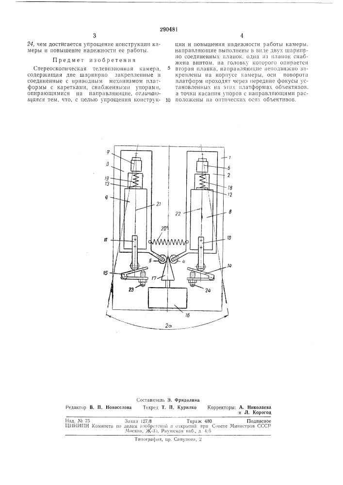 Стереоскопическая телевизионная камера (патент 290481)