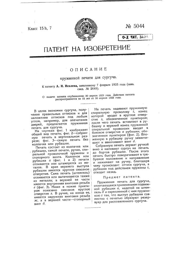 Пружинная печать для сургуча (патент 5044)