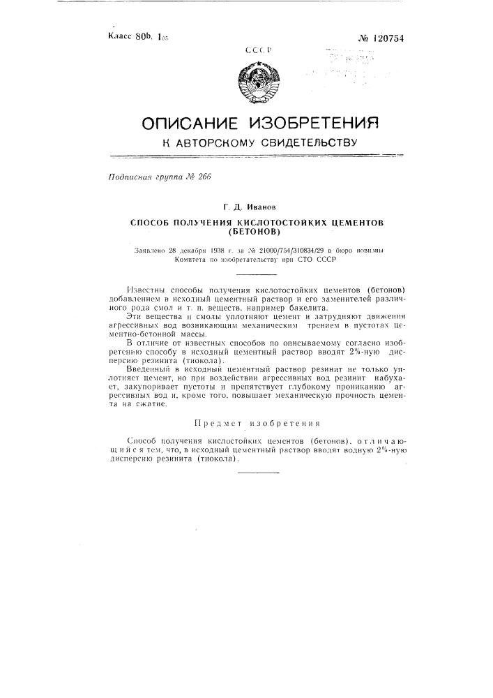 Способ получения кислотостойких цементов (бетонов) (патент 120754)