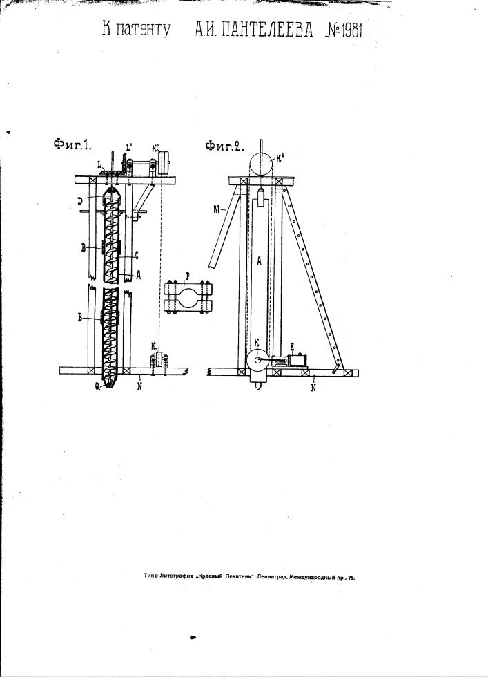 Приспособление для изготовления в грунте бетонных свай с употреблением обсадных труб (патент 1981)