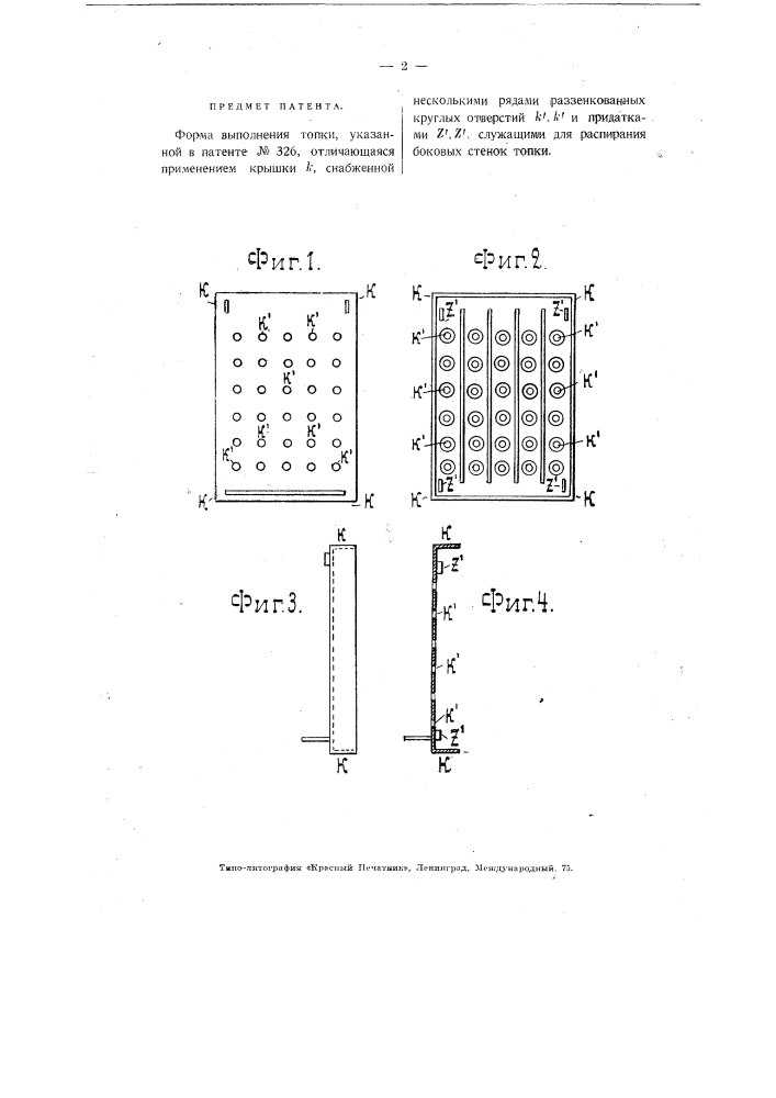 Нефтяная топка для комнатных печей (патент 3118)