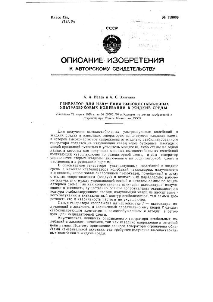 Генератор для излучения высокостабильных ультразвуковых колебаний в жидкие среды (патент 118669)