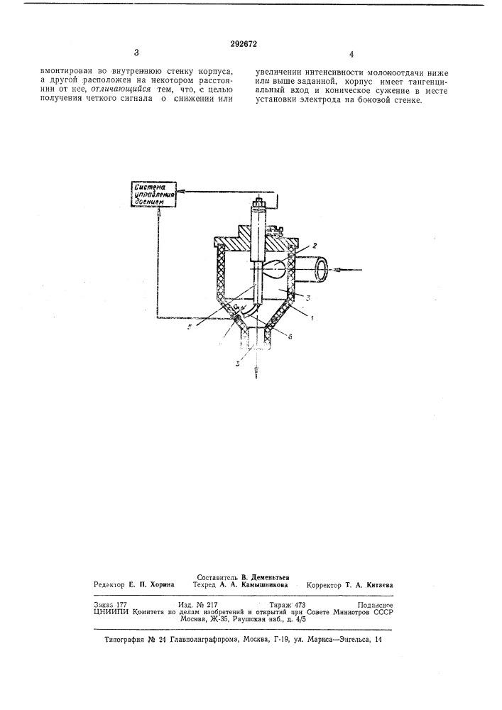 Датчик интенсивности молокоотдачи (патент 292672)